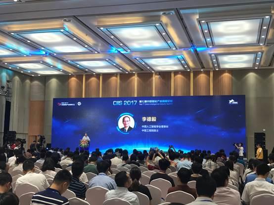 说明:E:\新闻稿\20171012-13-CIIS 2017中国智能产业高峰论坛\照片\大会现场.jpg